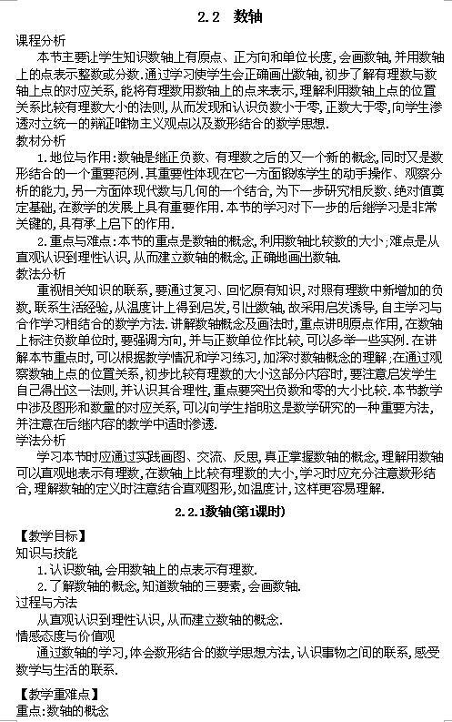 华东师大版七年级上数学教案2.2.1数轴1