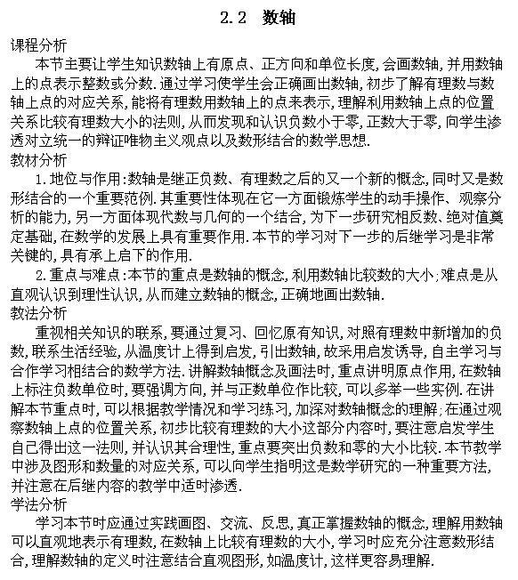 华东师大版七年级上数学教案2.2.2数轴1