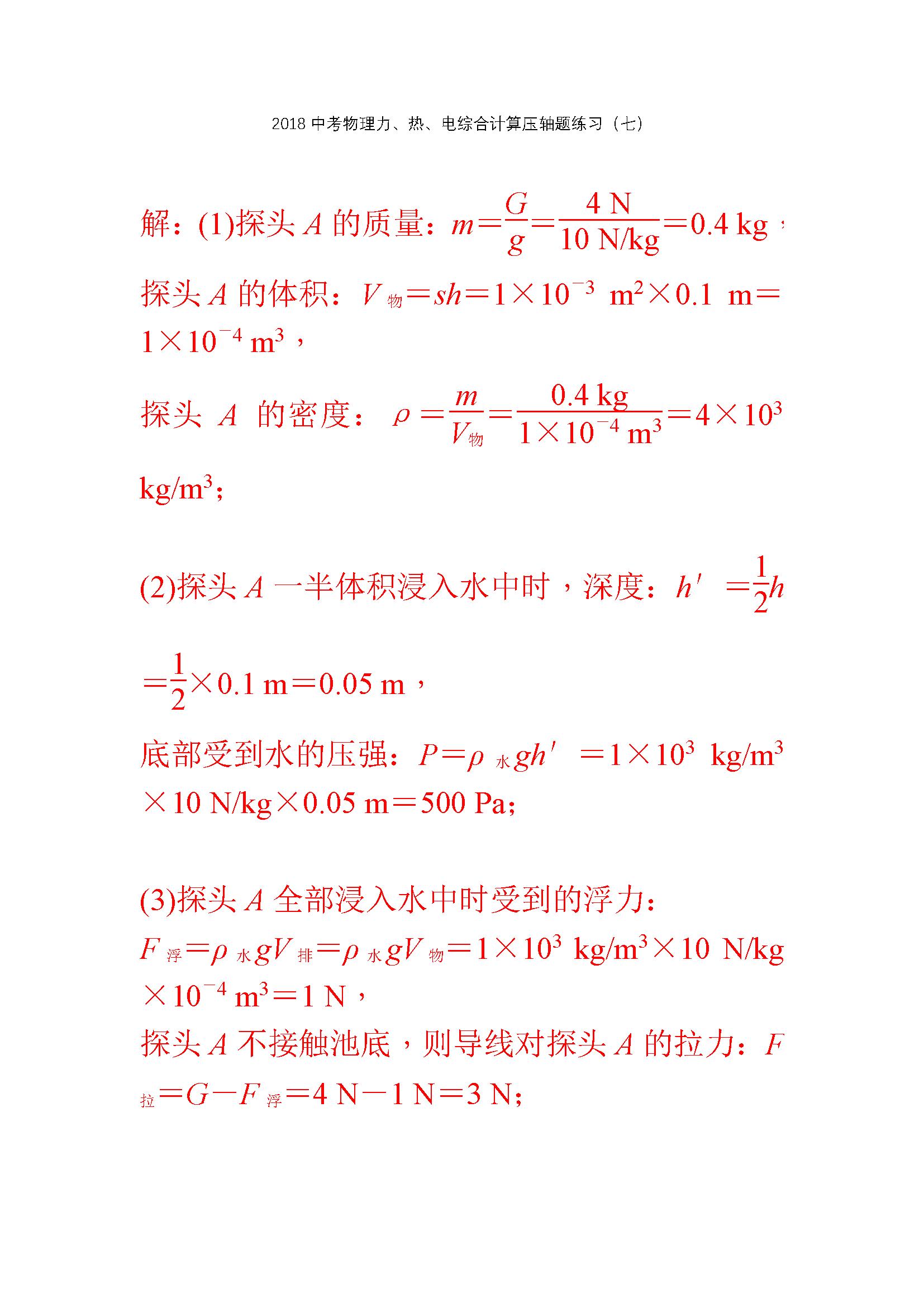 2018中考物理力、热、电综合计算压轴题练习(七)答案(图片版)