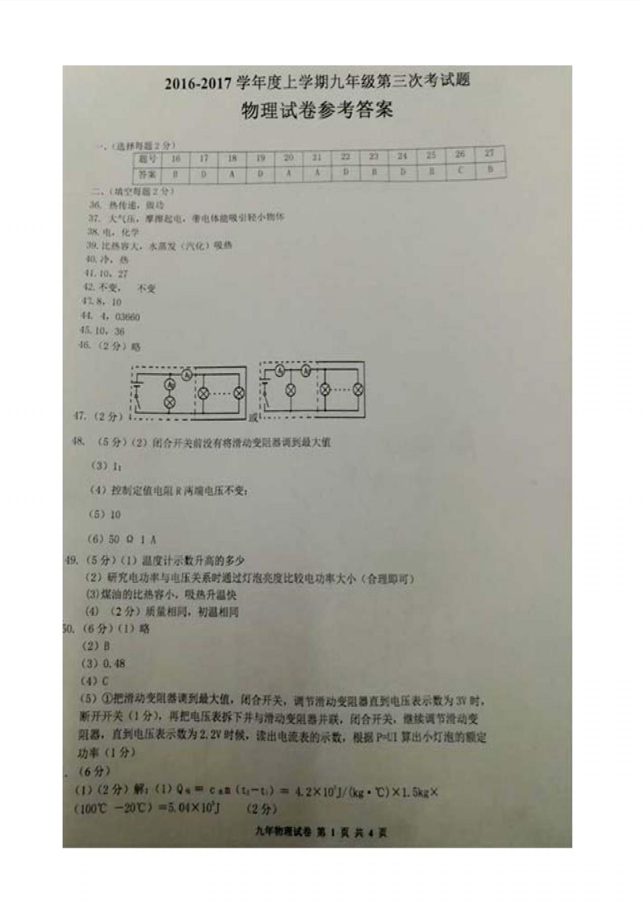 黑龙江哈尔滨双城新兴中学2017九年级11月物理试卷答案(图片版)