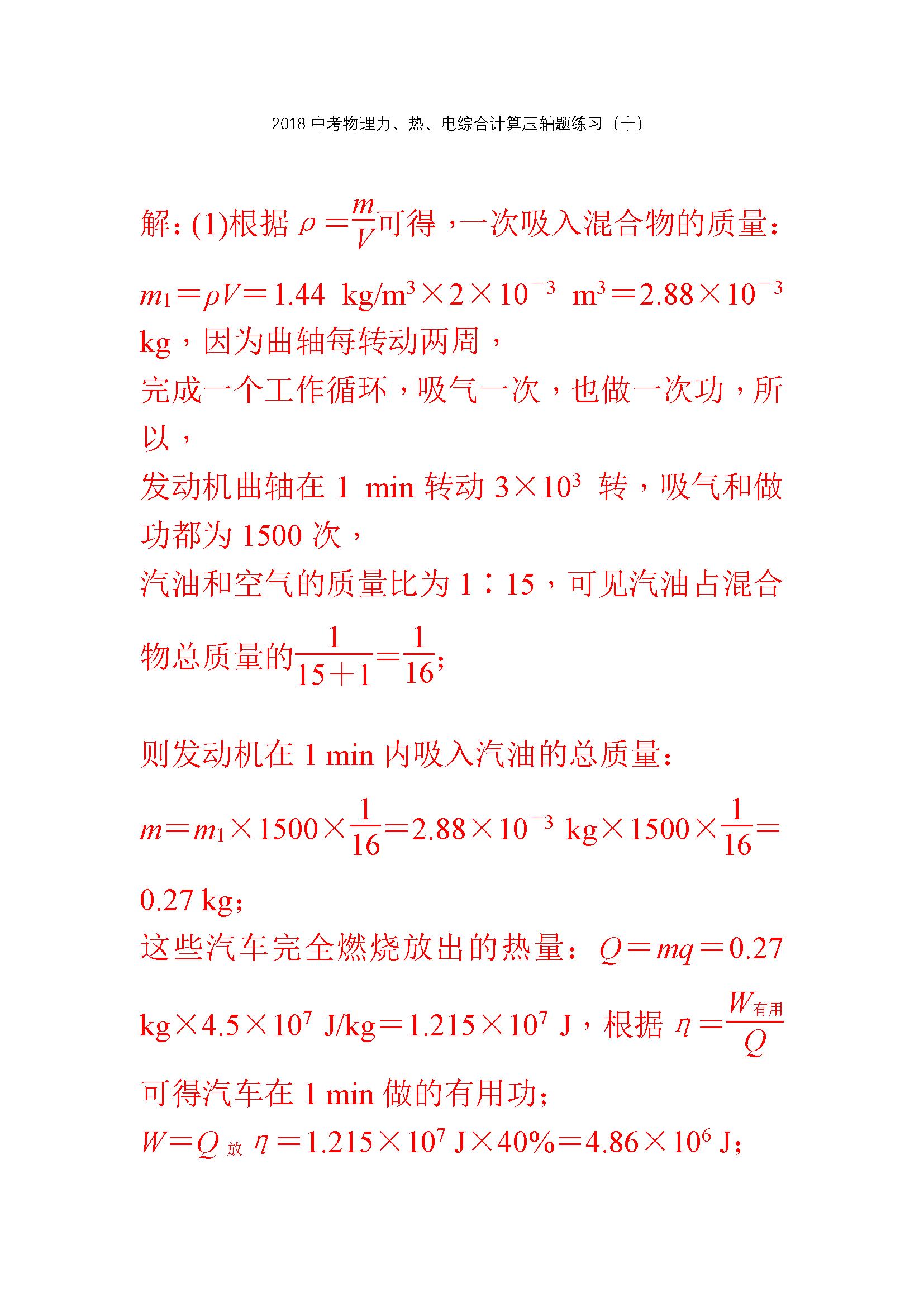 2018中考物理力、热、电综合计算压轴题练习(十)答案(Word版)