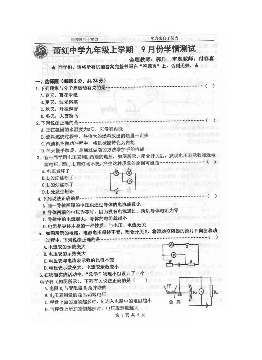 黑龙江哈尔滨萧红中学2017九年级9月学情测试物理试题(Word版)