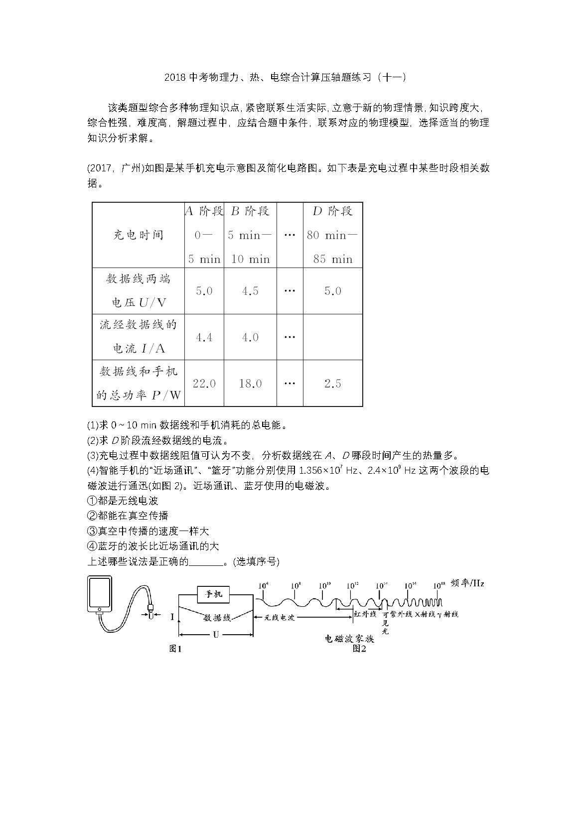 2018中考物理力、热、电综合计算压轴题练习(十一)(图片版)