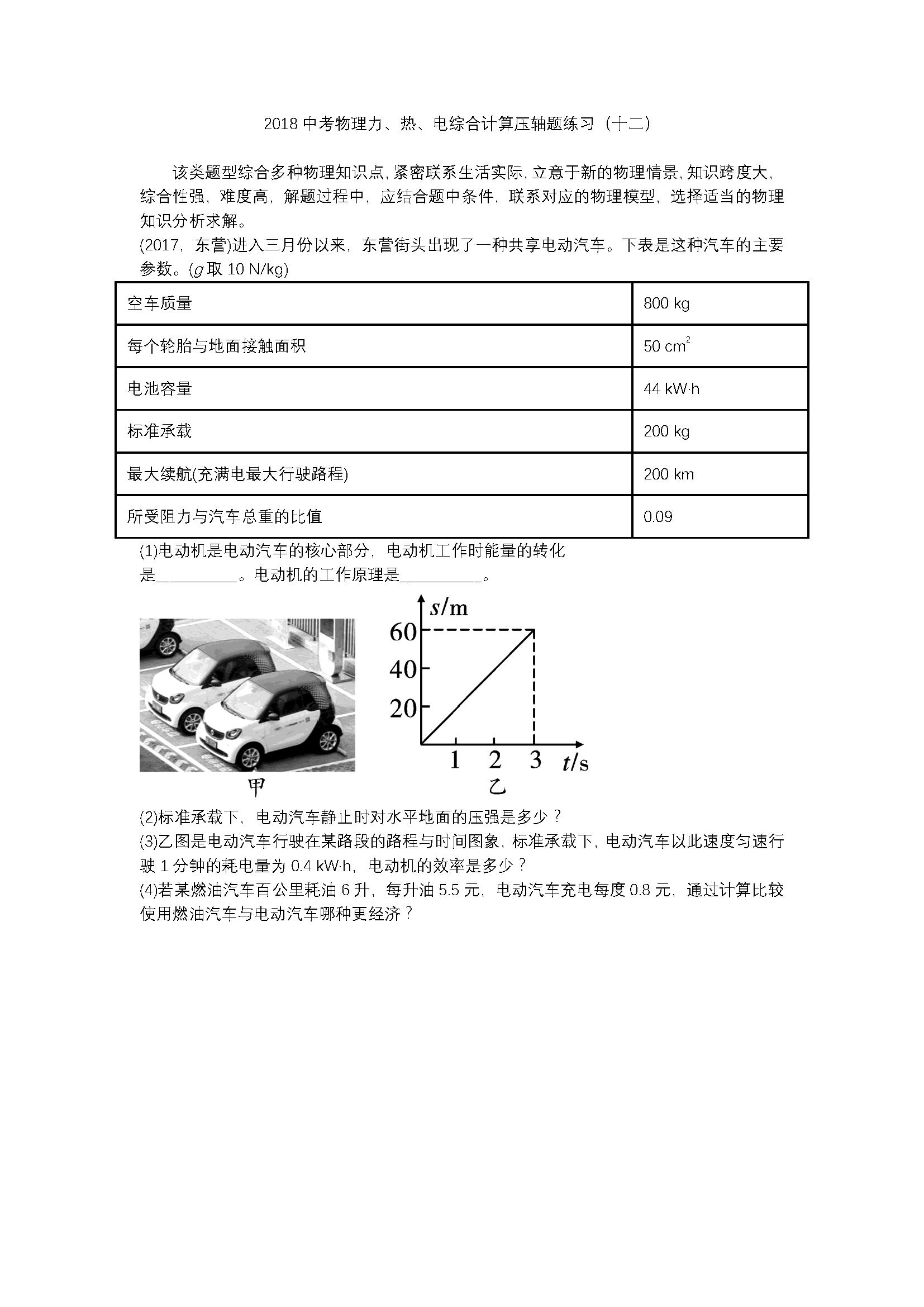 2018中考物理力、热、电综合计算压轴题练习(十二)(图片版)
