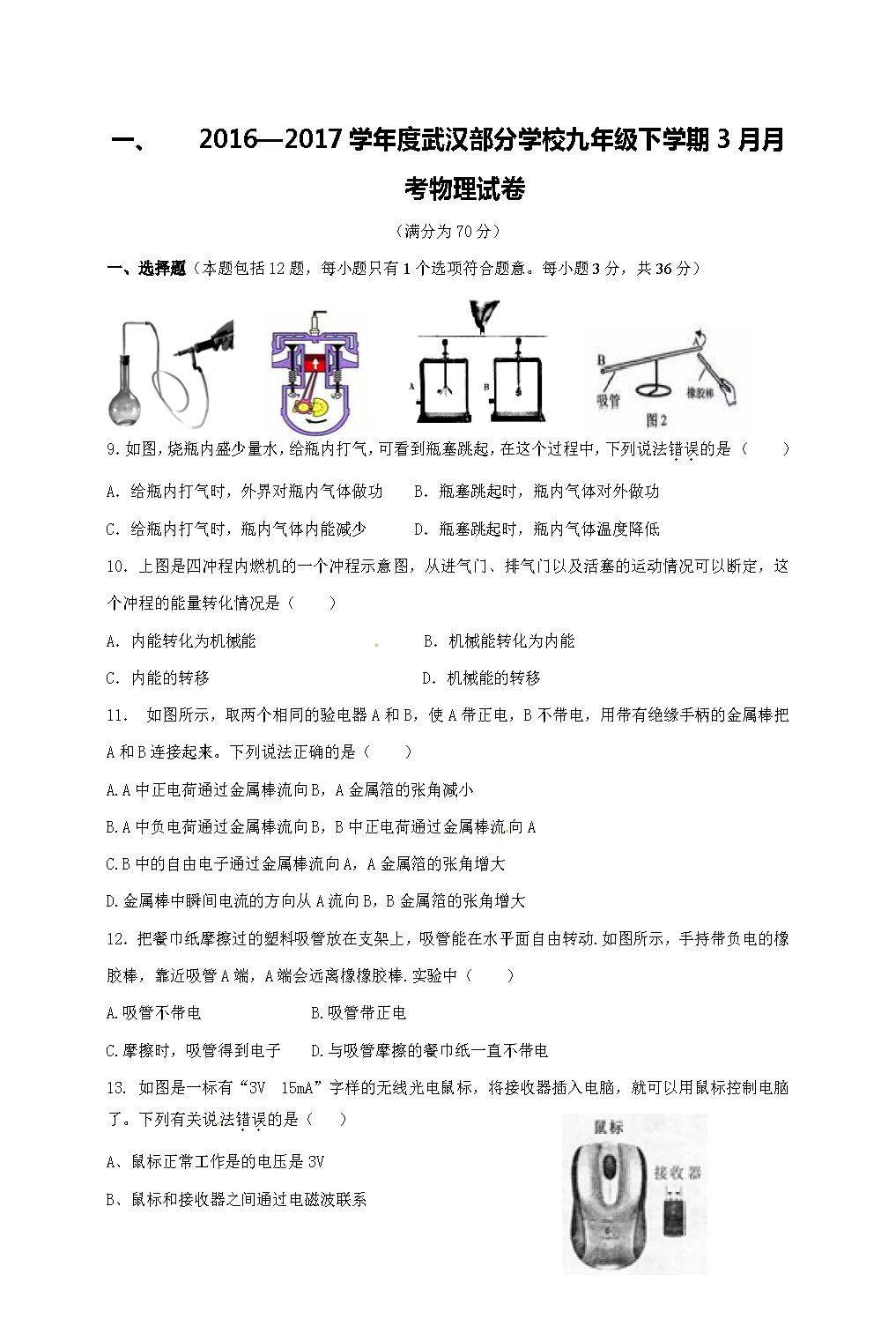 湖北武汉部分学校2017九年级3月月考物理试题(Word版)