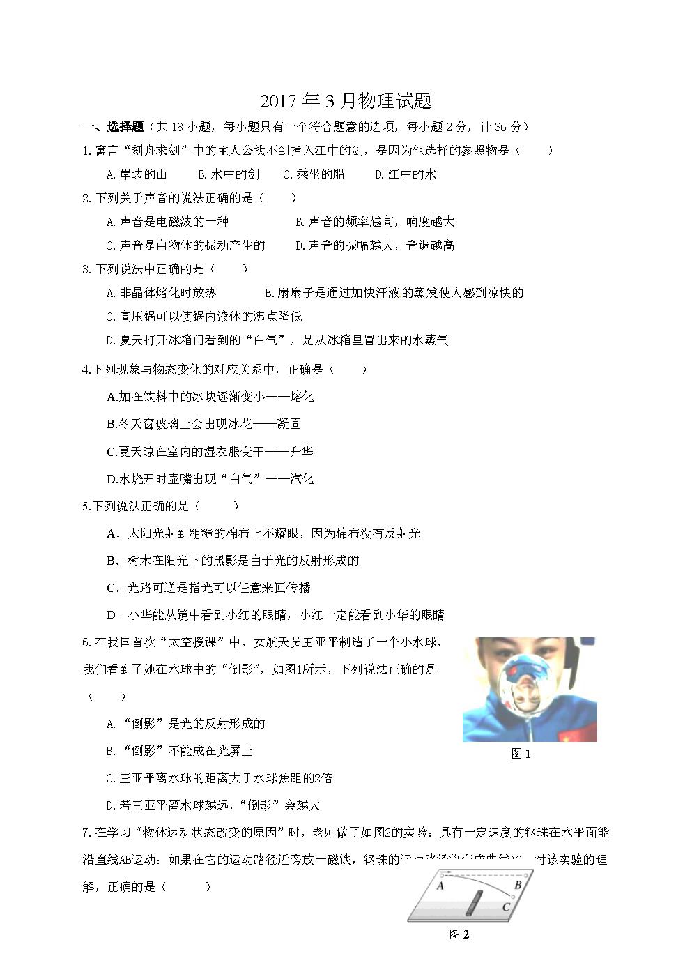 湖北枝江2017九年级3月调研考试物理试题(图片版)