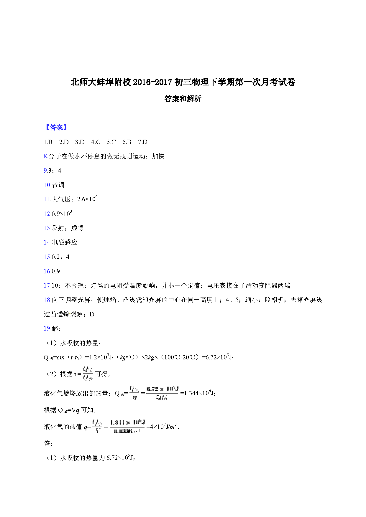 北京师范大学蚌埠附属学校2017九年级下第一次月考物理试题答案(图片版)