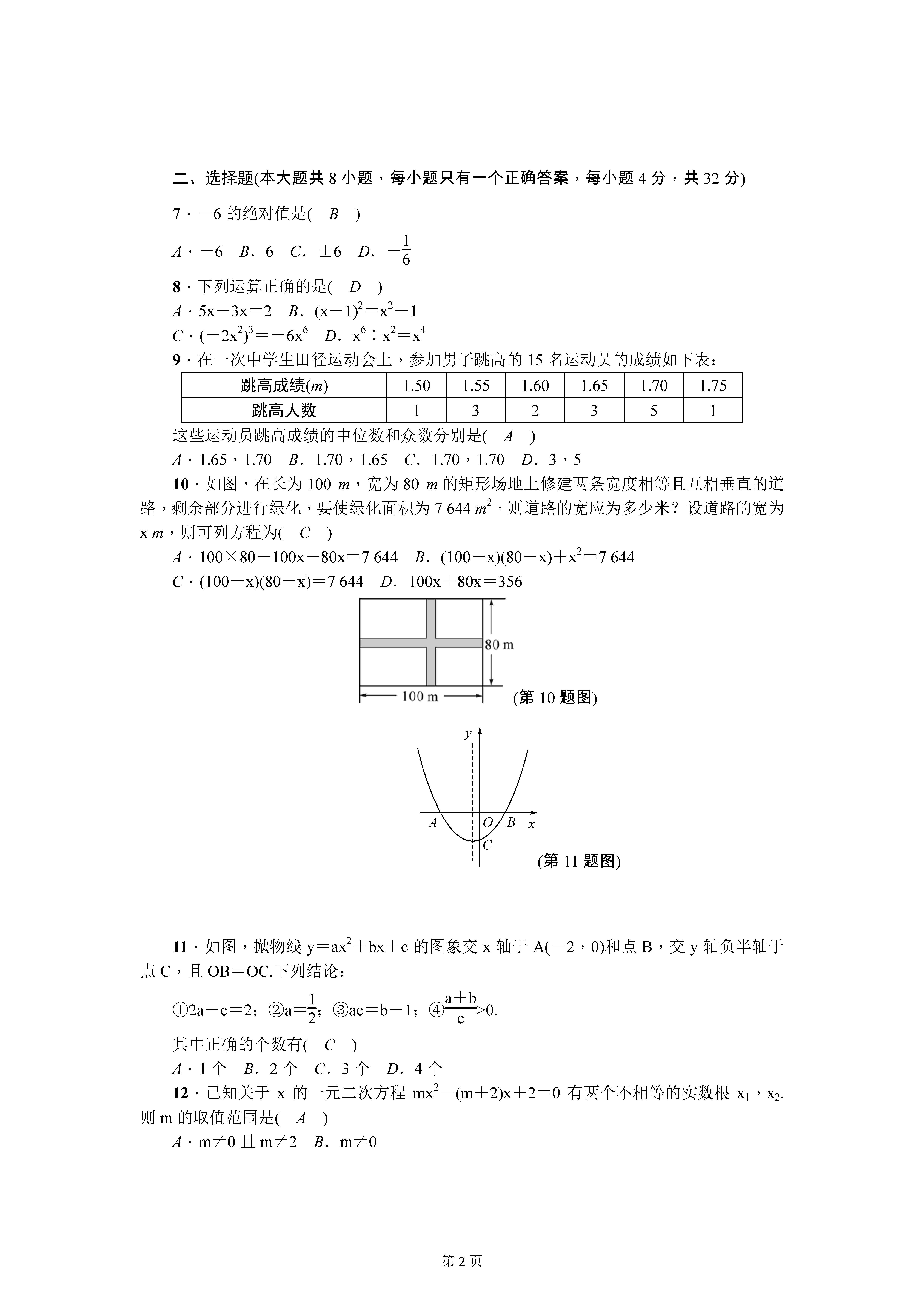 2017年云南省圖片學業水平考試模擬預測題1及答案(答案版)(2)課時高效通語文初中初中圖片