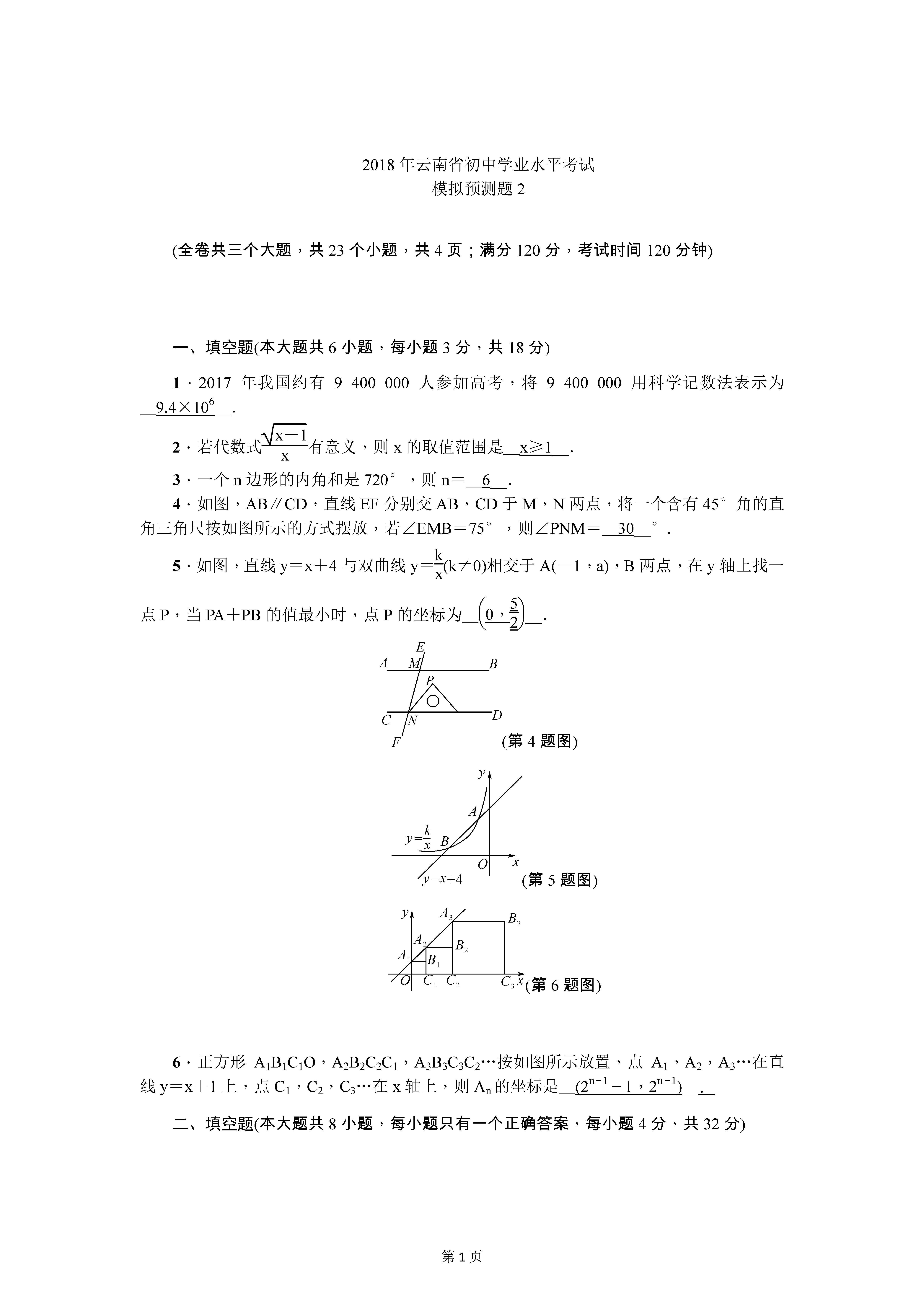 2017云南初中答案水平考试模拟预测题2及眼泪大自然学业的作文初中图片