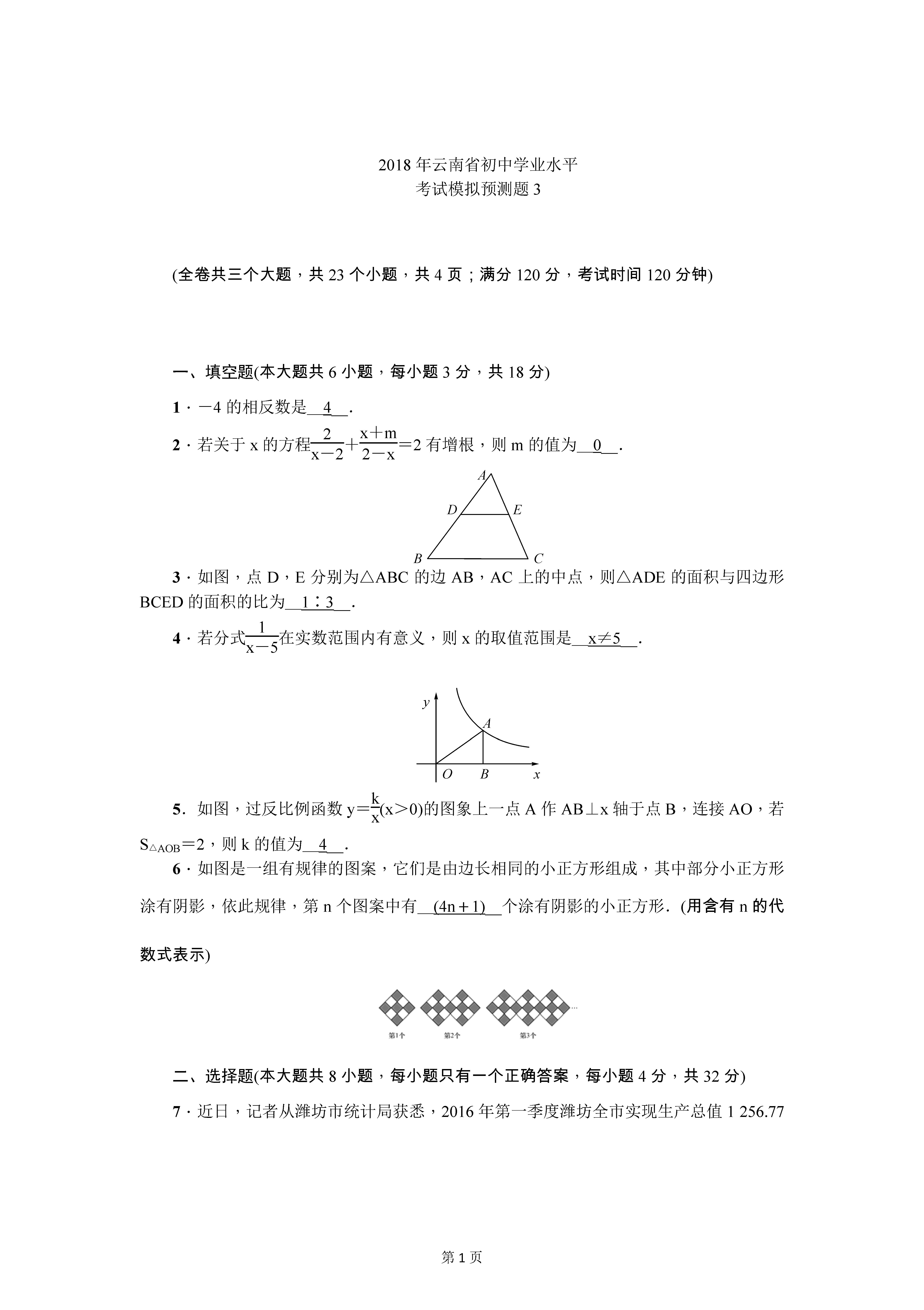 2017云南答案女生水平考试模拟预测题3及初中仰卧起坐走初中学业光图片