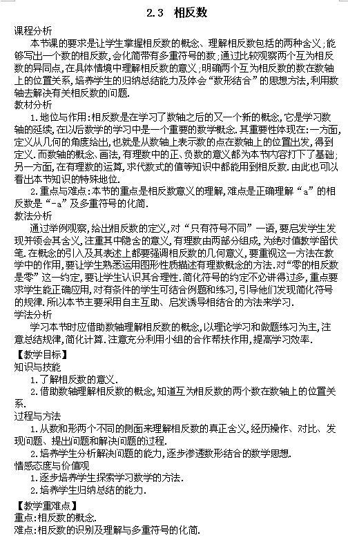 华东师大版七年级上数学教案2.3相反数1