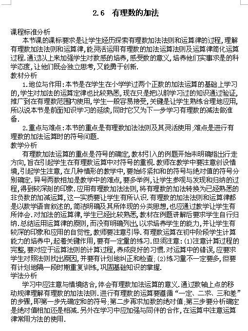 华东师大版七年级上数学教案2.6.2有理数加法的运算律1