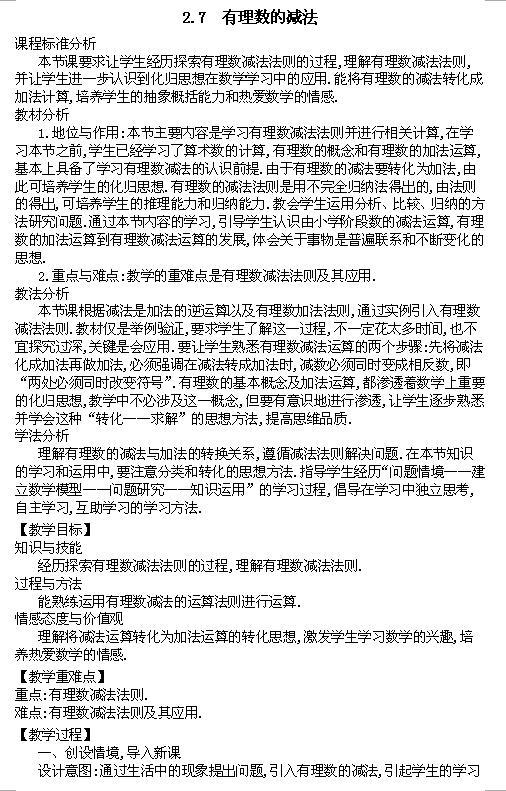 华东师大版七年级上数学教案2.7有理数的减法1