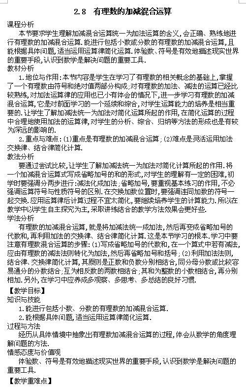 华东师大版七年级上数学教案2.8有理数的加减混合运算1