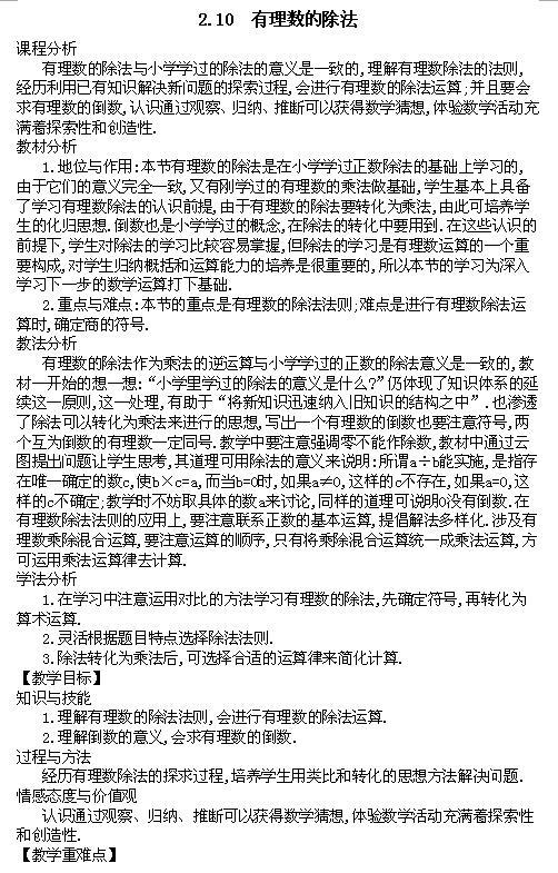 华东师大版七年级上数学教案2.10有理数的除法1