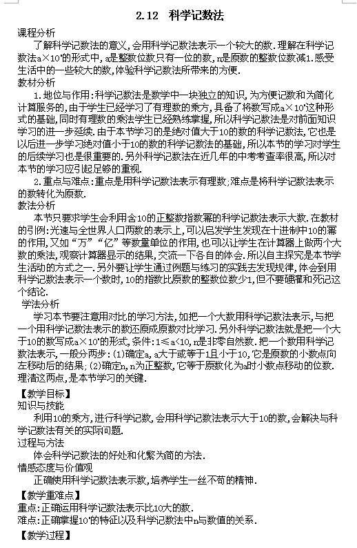 华东师大版七年级上数学教案2.12科学记数法1