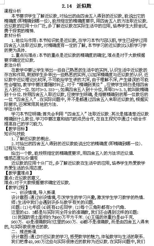 华东师大版七年级上数学教案2.14近似数1
