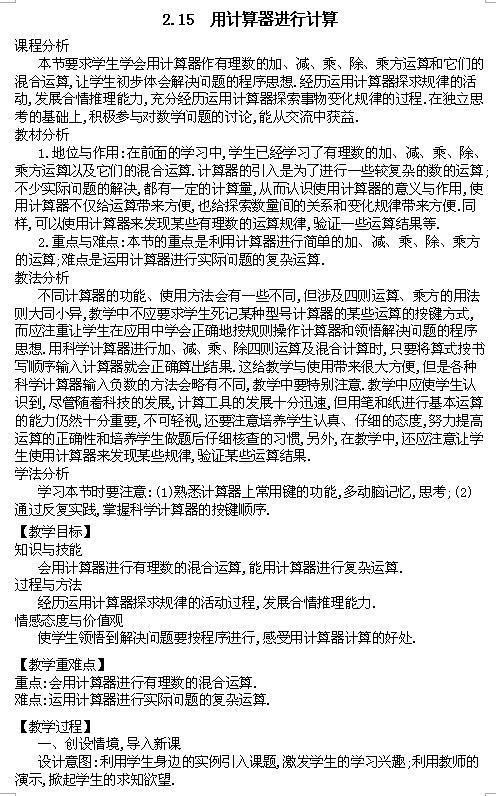 华东师大版七年级上数学教案2.15用计算器进行计算1