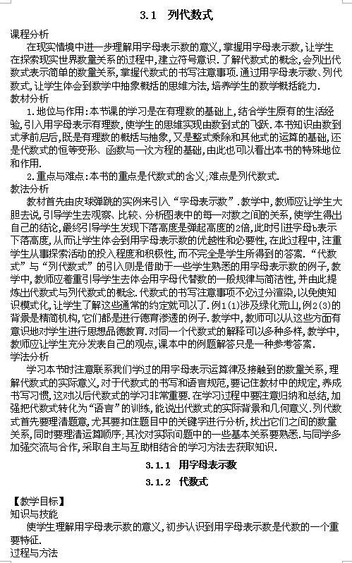华东师大版七年级上数学教案3.1列代数式1