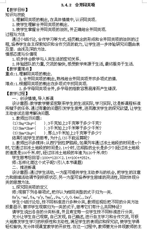 华东师大版七年级上数学教案3.4.2合并同类项1