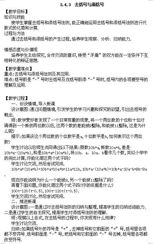 华东师大版七年级上数学教案3.4.3去括号与添括号1