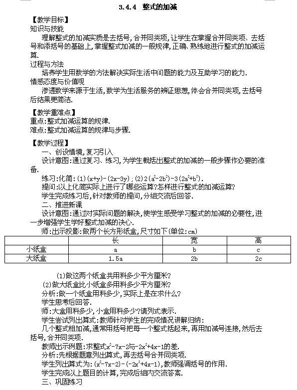 华东师大版七年级上数学教案3.4.4整式的加减1