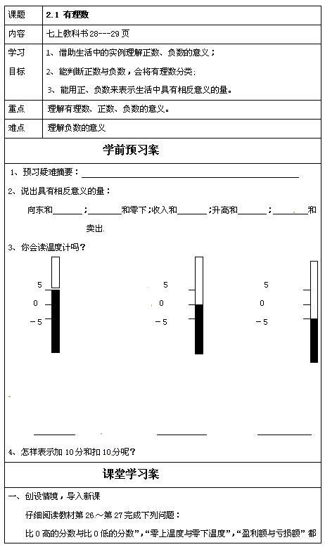 青岛版七年级上数学教案2.1有理数1