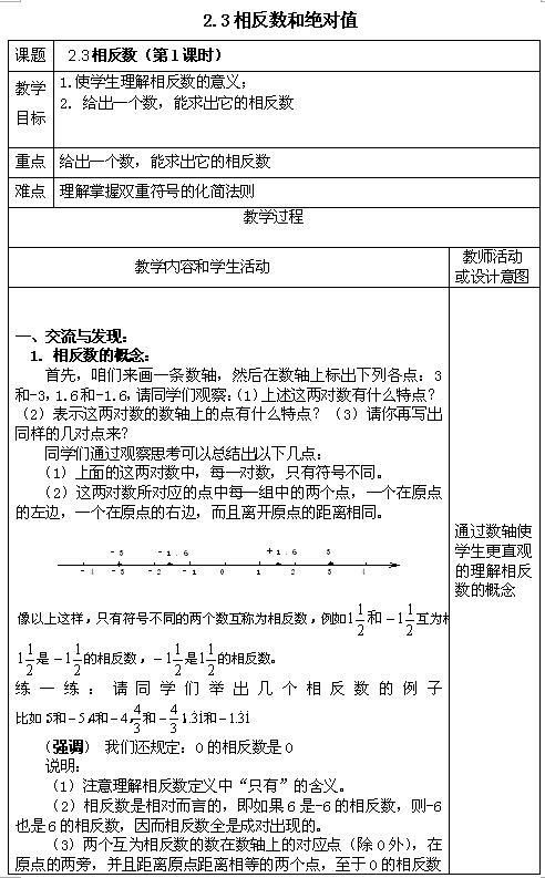 青岛版七年级上数学教案2.3相反数和绝对值1