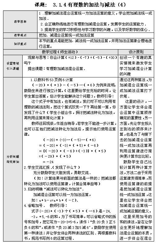 青岛版七年级上数学教案3.1.4有理数的加法与减法1