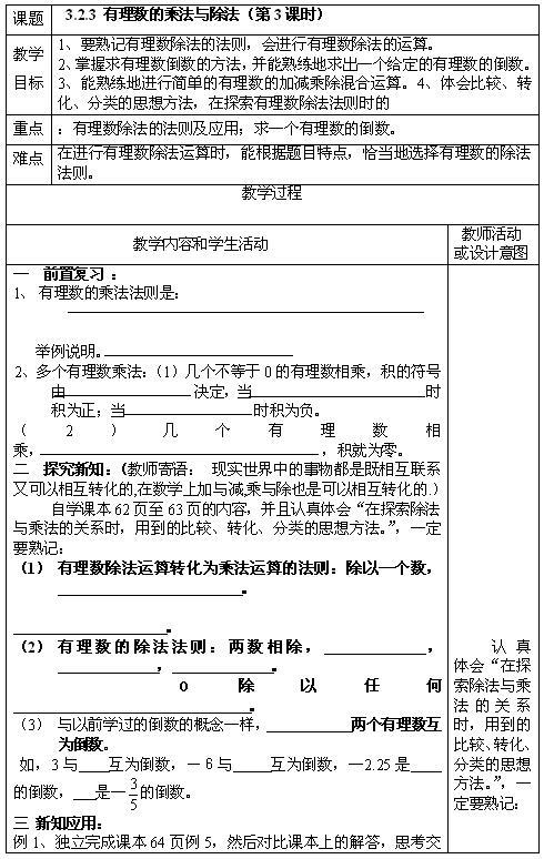 青岛版七年级上数学教案3.2.3有理数的乘除法1