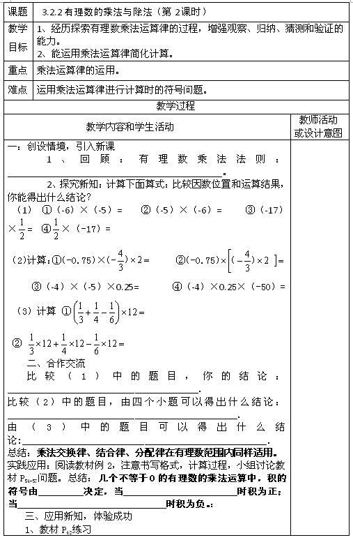 青岛版七年级上数学教案3.2.2有理数的乘除法1