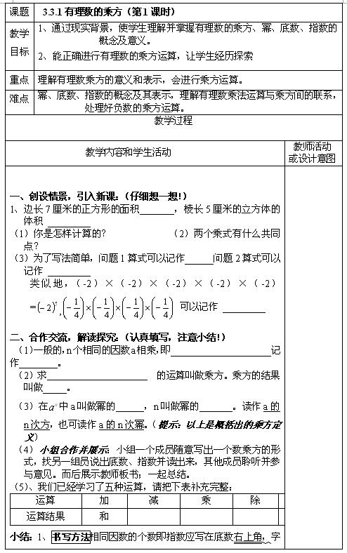 青岛版七年级上数学教案3.3.1有理数的乘方1