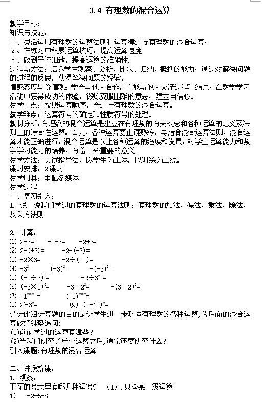 青岛版七年级上数学教案3.4有理数的混合运算1