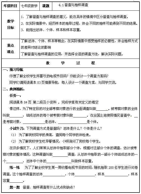 青岛版七年级上数学教案4.1普查与抽样调查1