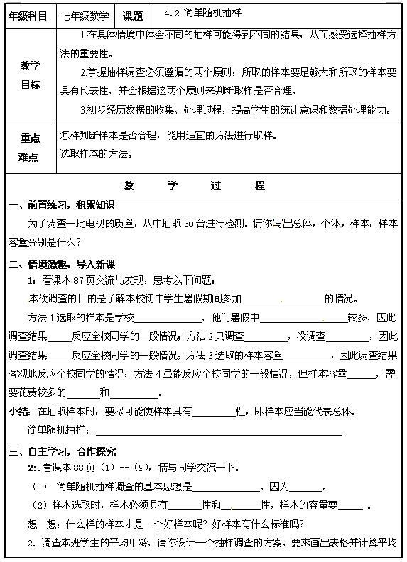 青岛版七年级上数学教案4.2简单随机抽样1