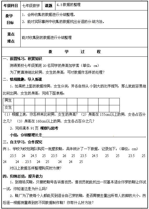 青岛版七年级上数学教案4.3数据的整理1