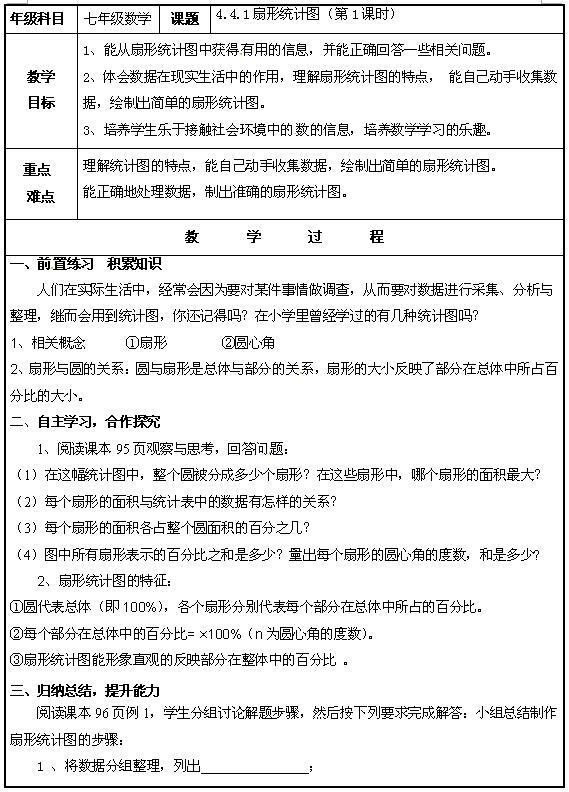 青岛版七年级上数学教案4.4.1扇形统计图1