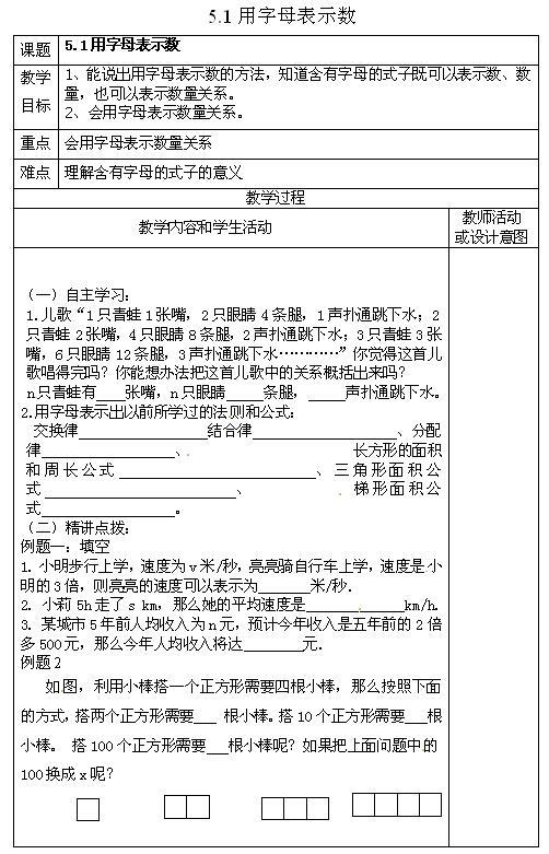 青岛版七年级上数学教案5.1用字母表示数1