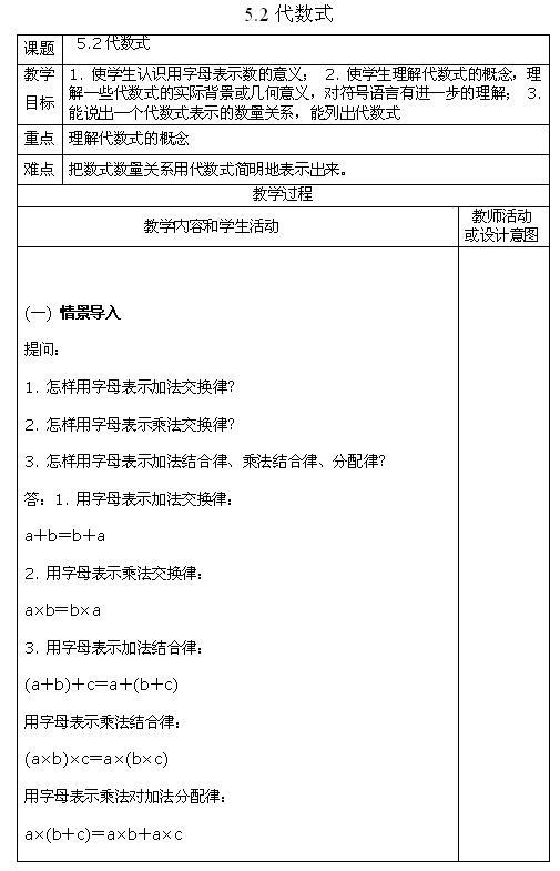 青岛版七年级上数学教案5.2代数式1