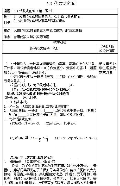 青岛版七年级上数学教案5.3代数式的值1