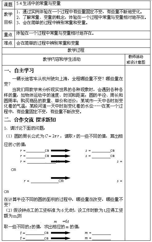 青岛版七年级上数学教案5.4生活中的常量与变量1