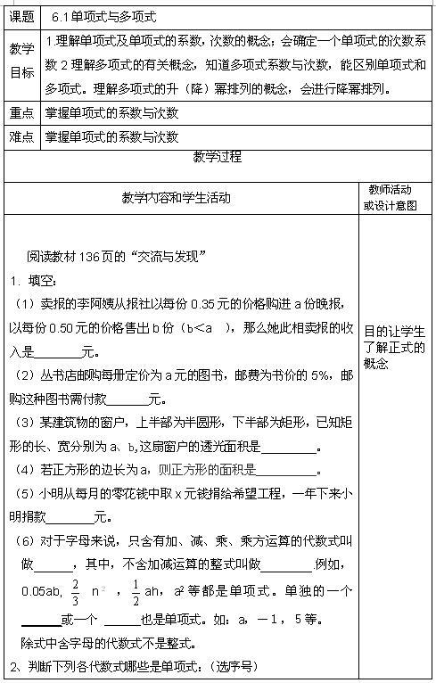 青岛版七年级上数学教案6.1单项式与多项式1