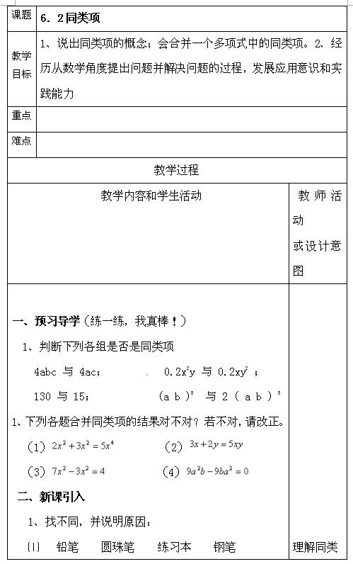 青岛版七年级上数学教案6.2同类项1