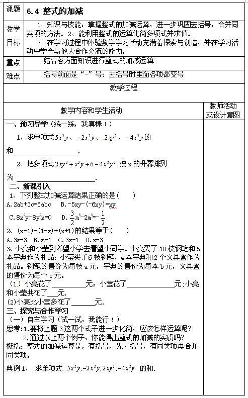 青岛版七年级上数学教案6.4整式的加减1