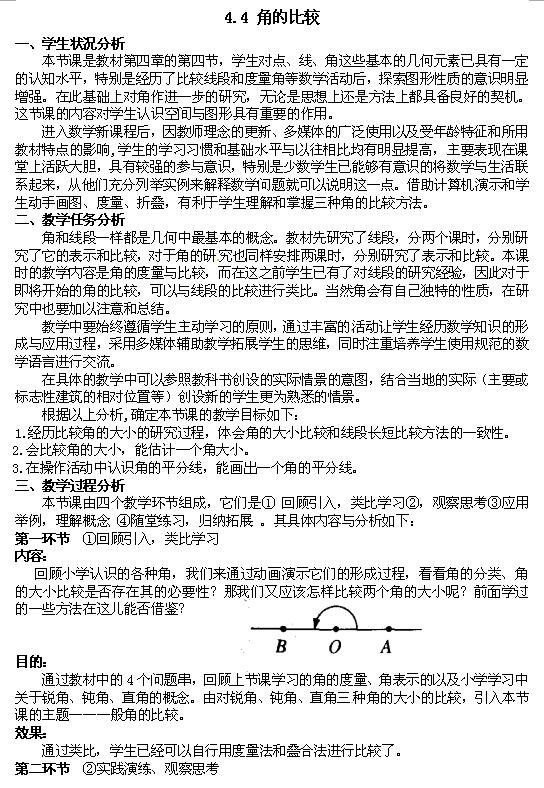 北师大版七年级上数学教案4.4角的比较1