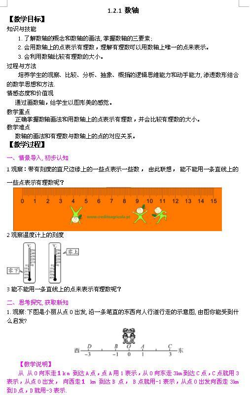 湘教版七年级上数学教案1.2.1数轴1