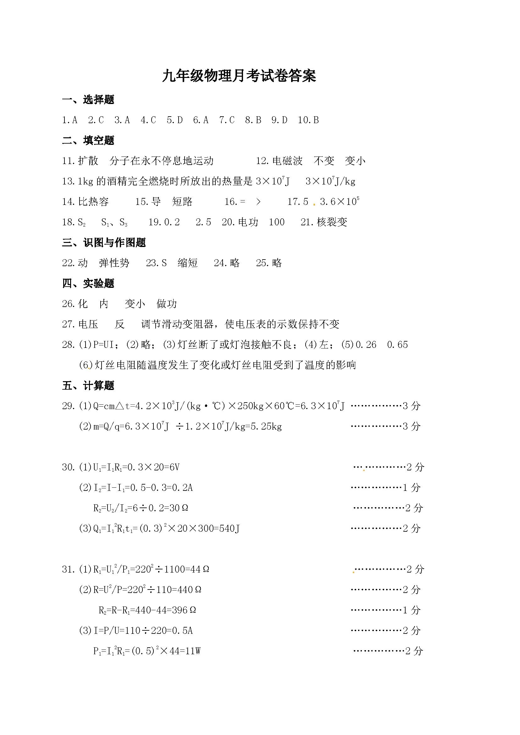 甘肃张掖高台2017九年级下第一次诊断考试物理试题答案(图片版)