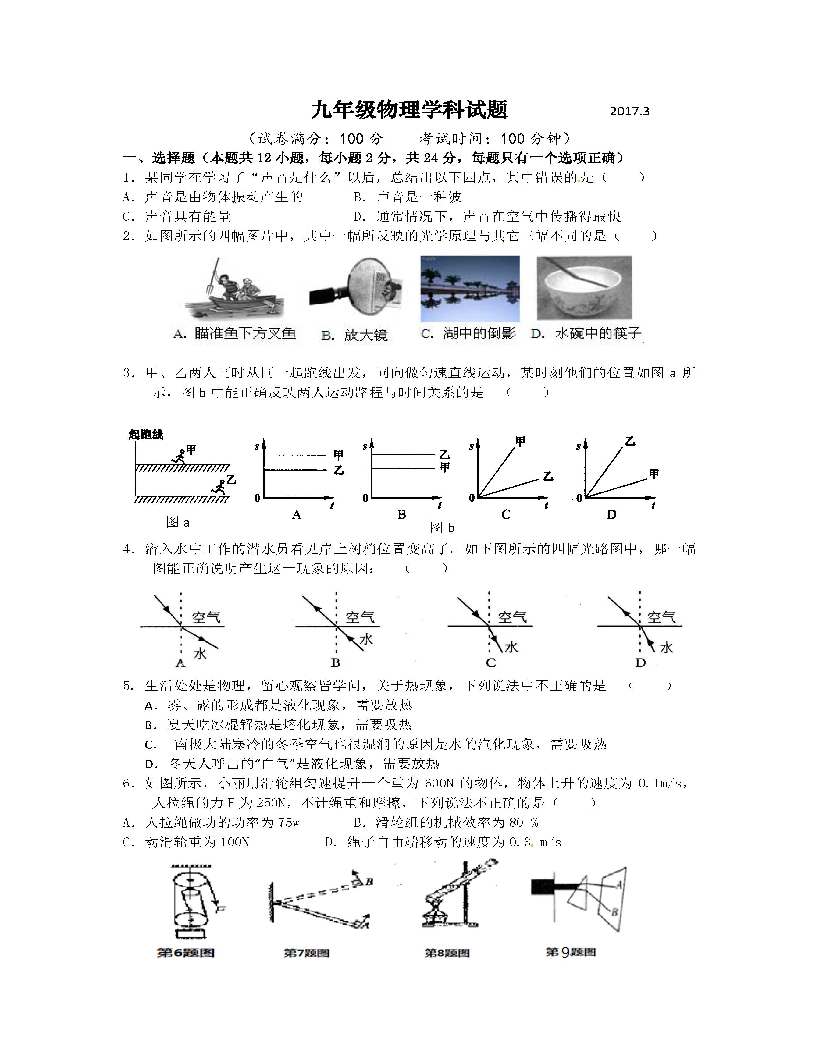 江苏江都第三中学2017九年级下第一次月考物理试题(图片版)