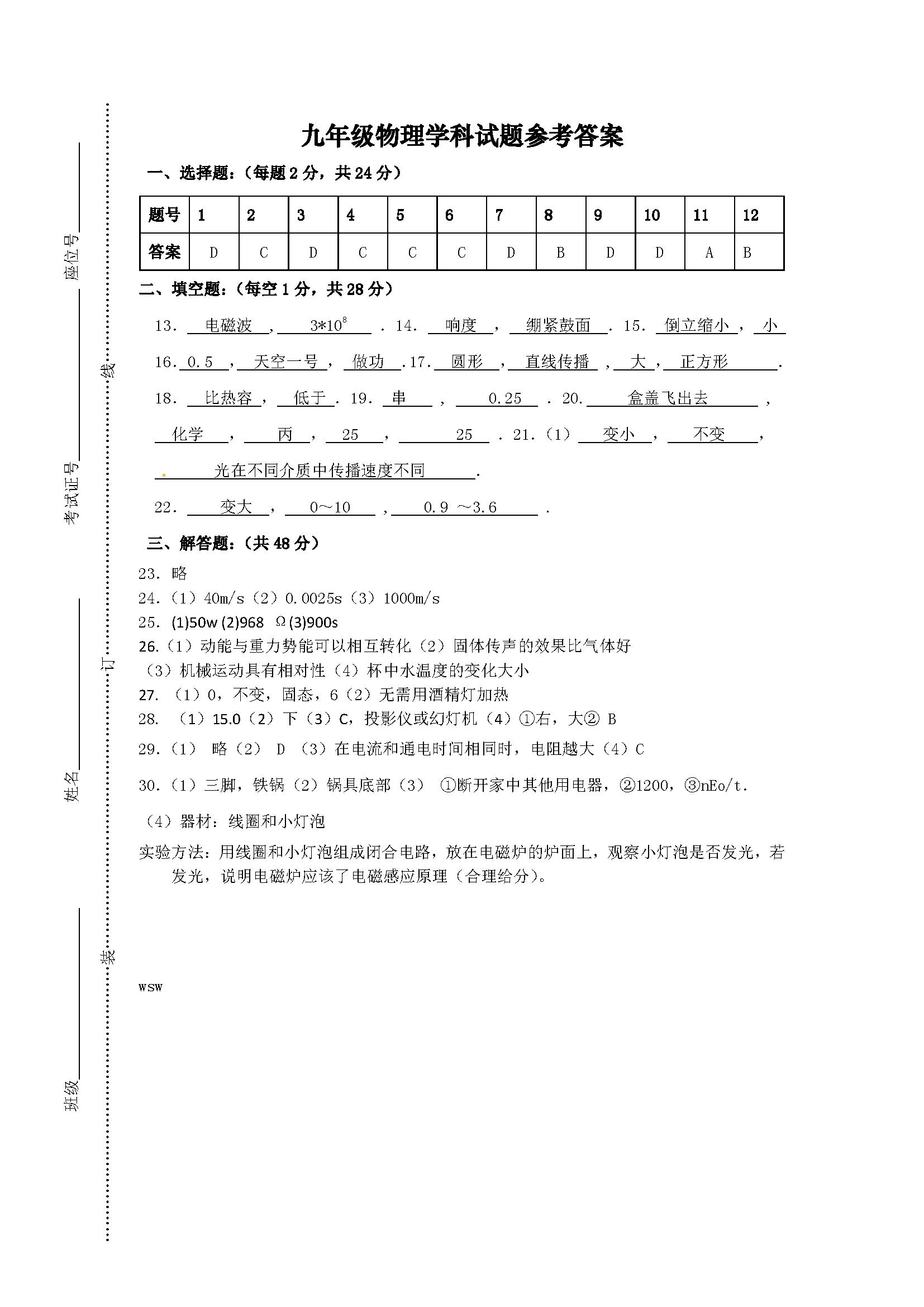 江苏江都第三中学2017九年级下第一次月考物理试题答案(图片版)
