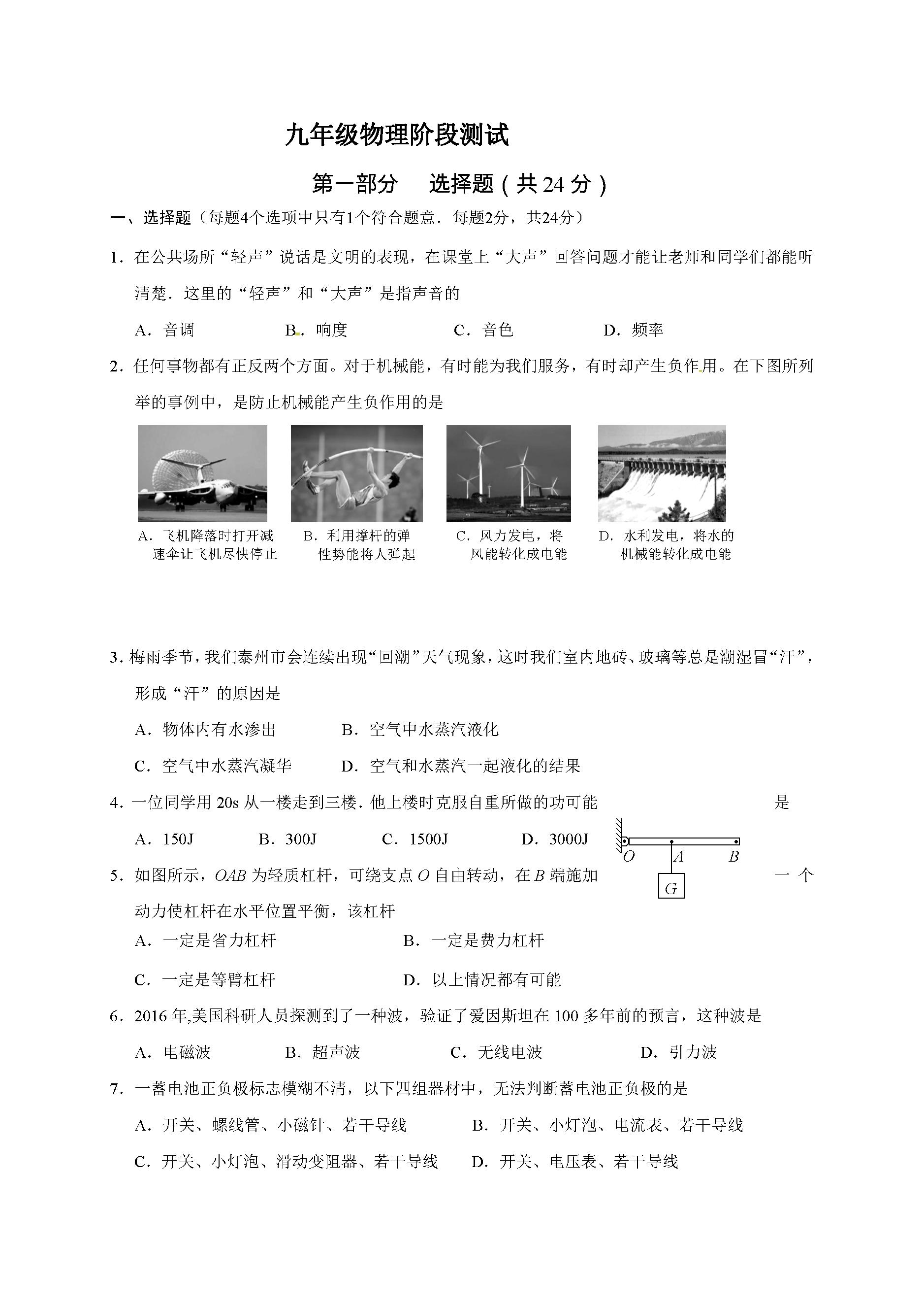 江苏泰州中学附属初级中学2017届年级下第一次月考物理试题(图片版)